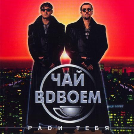 Фото №5 - Кружатся диски: неузнаваемые звезды 90-х на обложках своих альбомов