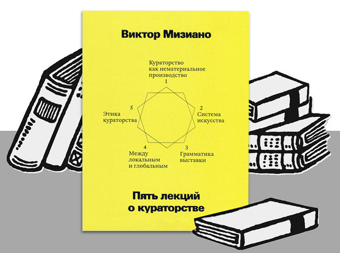 Фото №13 - 10 книг об искусстве, которые помогут разобраться в прекрасном