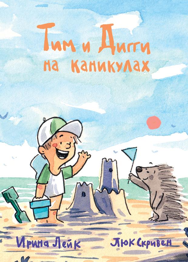 Фото №4 - ТОП-5 детских книг для летнего чтения: выбор издательства «Поляндрия»