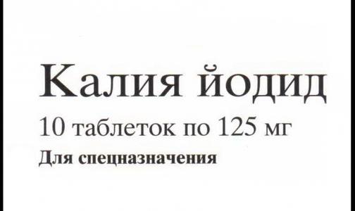 Фото №1 - ВОЗ призвала прекратить скупать йод
