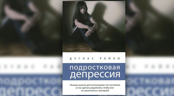 Визит черной дамы: лучшие книги о депрессии