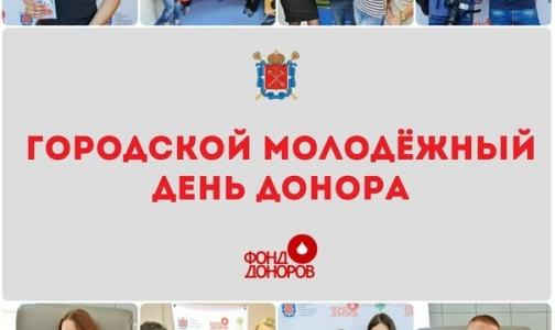 Фото №1 - Молодые петербуржцы за один день сдали больше 350 литров крови