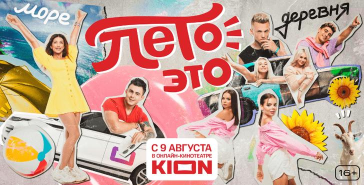Фото №2 - Путешествие тиктокеров по России: почему стоит посмотреть шоу «Лето— это…»? 🔥