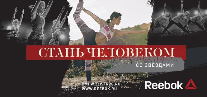 Фото №1 - Вход свободный: Reebok зовет на мастер-класс со звездами