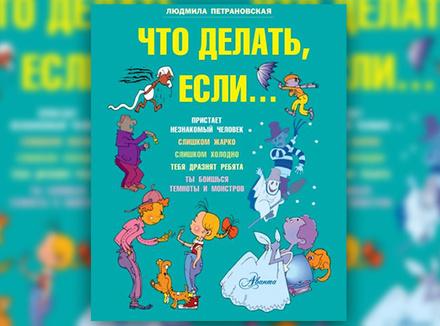 Л. Петрановская «Что делать если..»