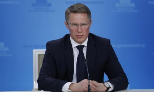 Фото №1 - Глава Минздрава РФ сообщил, что от COVID-19 привились 800 тысяч россиян