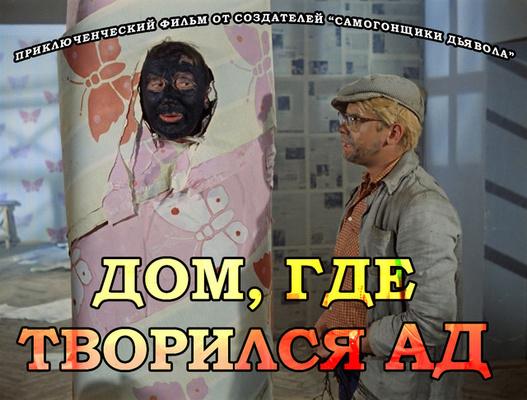 Фото №2 - Тест: Угадай правильное название фильма, зная лишь официальный русский перевод