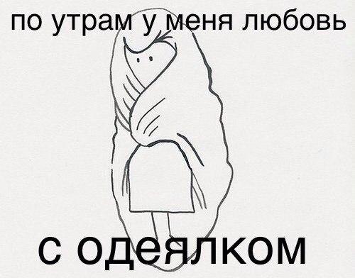 Фото №5 - 20 мемов про то, как обрести любовь