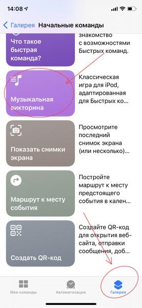 Фото №2 - Как заставить айфон орать, когда его снимают с зарядки