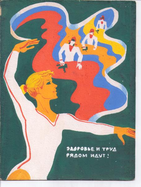 Фото №2 - Почему рожденные в СССР никогда не примут бодипозитив