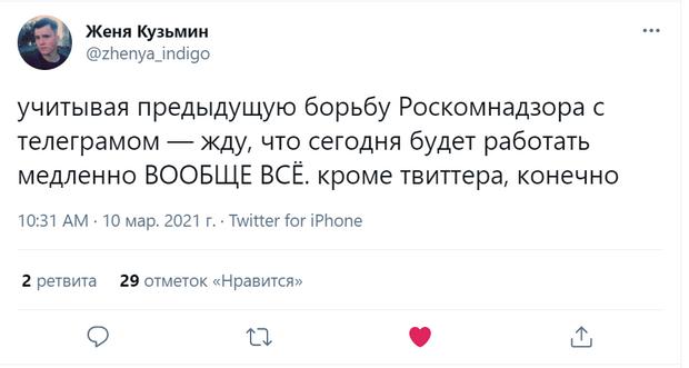 Фото №11 - Лучшие шутки о замедлении «Твиттера» Роскомнадзором