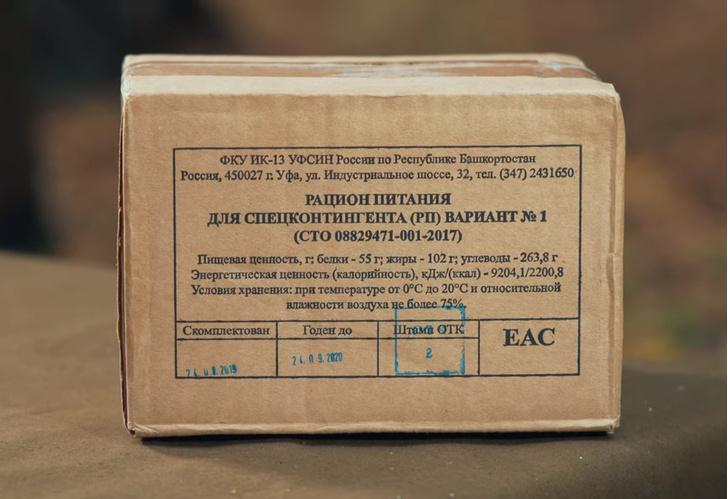 Фото №21 - Сухпайки заключенного и надзирателя в России: фото для сравнения