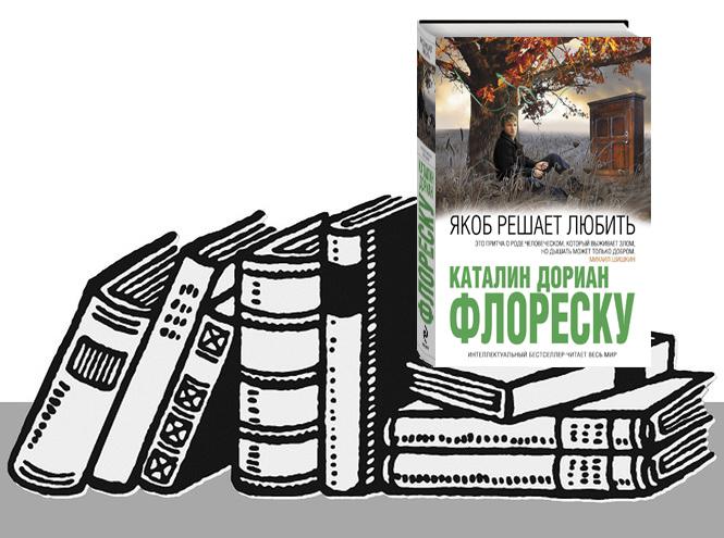 Фото №6 - 5 книг для тех, кто не стесняется сильных эмоций