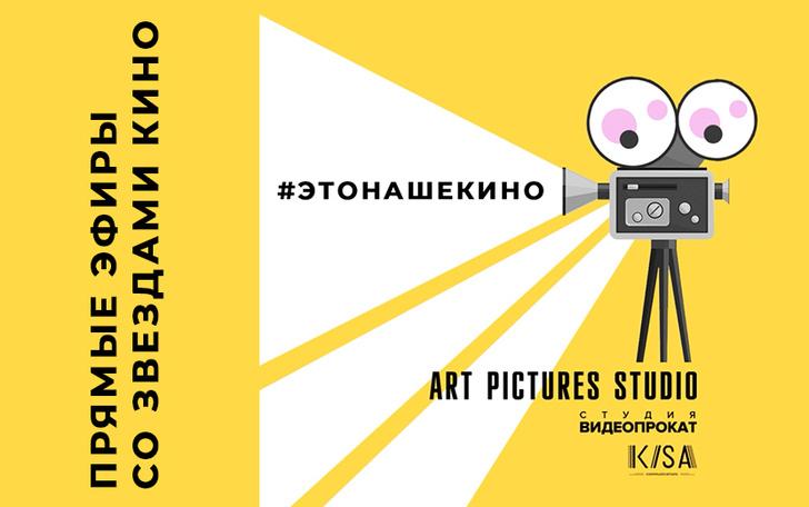 Фото №1 - Peopletalk объявляет старт прямых эфиров #этонашекино со звездами кино