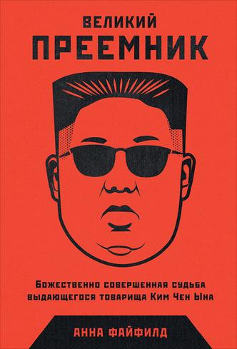 Фото №1 - Школа диктатуры: отрывок из книги «Великий Преемник» Анны Файфилд
