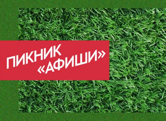 Фото №1 - Выходные в Москве: Пикник «Афиши»