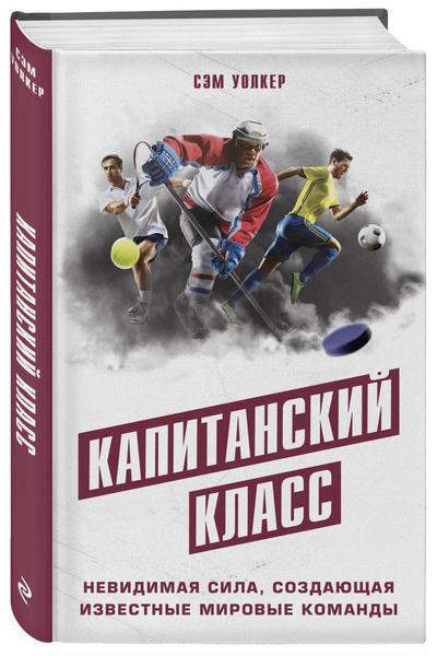 Фото №6 - Побороть лень и полюбить спорт: 6 вдохновляющих книг