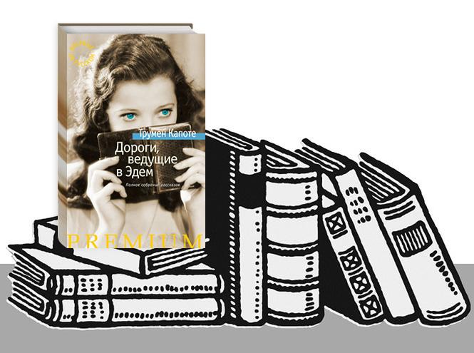 Фото №5 - 6 книг, чтобы лучше разбираться в людях и мире вокруг