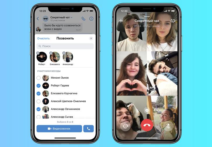 Фото №1 - Сеть «ВКонтакте» запустила бесплатные групповые видеозвонки