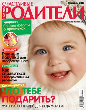 Фото №1 - «Счастливые родители» в декабре (2012)