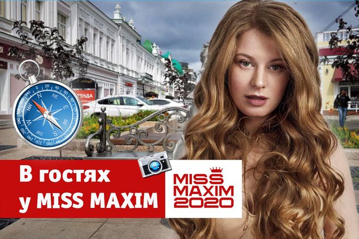 Фото №1 - «В гостях у Miss MAXIM»: прогулка по Омску с Юлией Турьянской