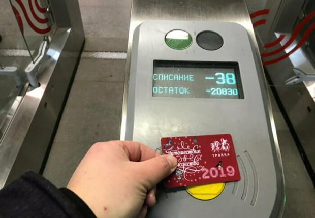 Фото №1 - В Москве пассажирам метро случайно начислили по 20 тысяч рублей на проездные, а потом разрешили оставить их себе