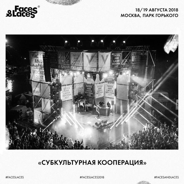 Фото №1 - Не пропусти выставку Faces & Laces в Парке Горького