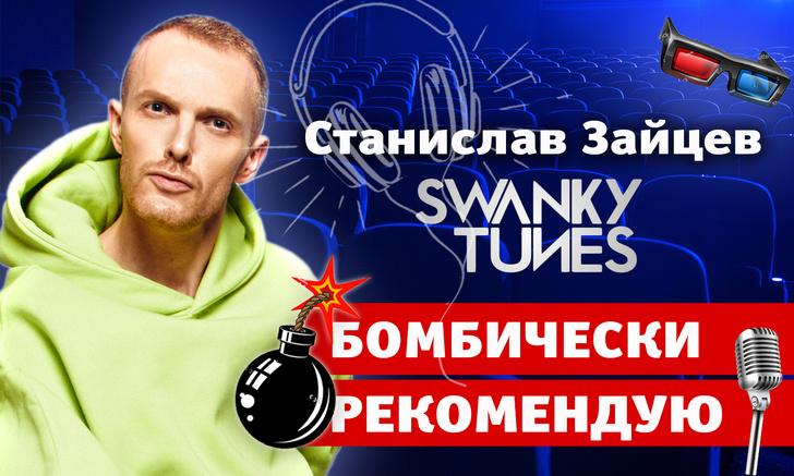 Фото №1 - Бомбически рекомендую: Станислав Зайцев (Swanky Tunes) советует сериал, книгу и стендап-шоу