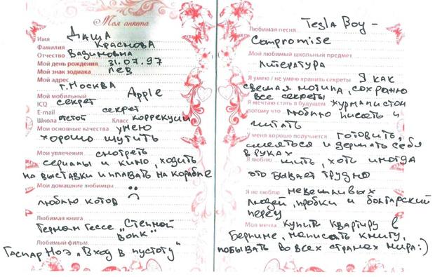 Фото №2 - Время ностальгии: редакция ELLE Girl заполняет школьные анкеты для друзей