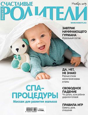 Фото №1 - «Счастливые родители» в ноябре (2019)