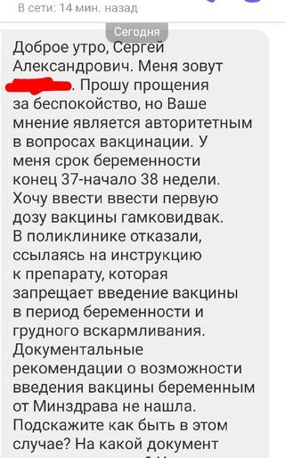 Фото №1 - Можно, но нельзя. Почему в России беременным отказывают в прививке от ковид