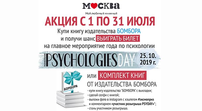 Совместная акция Psychologies и БОМБОРА