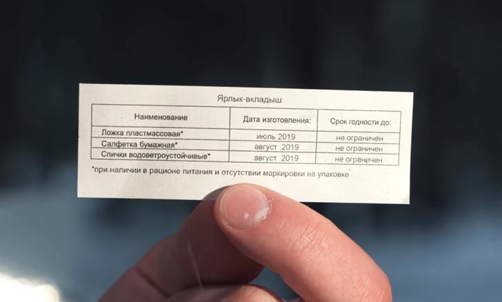 Фото №5 - Чем питаются росгвардейцы в Крыму: обзор сухпайка