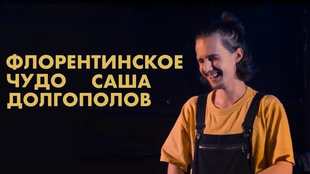 Фото №1 - Вышел новый сольный концерт Александра Долгополова (видео)