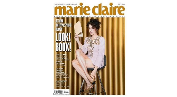 Marie Claire представляет большой литературный номер