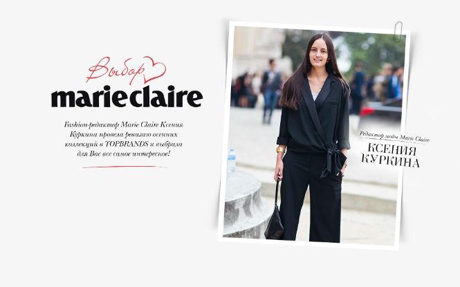 Фото №1 - Выбор Marie Claire: что носить осенью