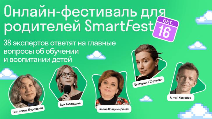 Онлайн-фестиваль SmartFest