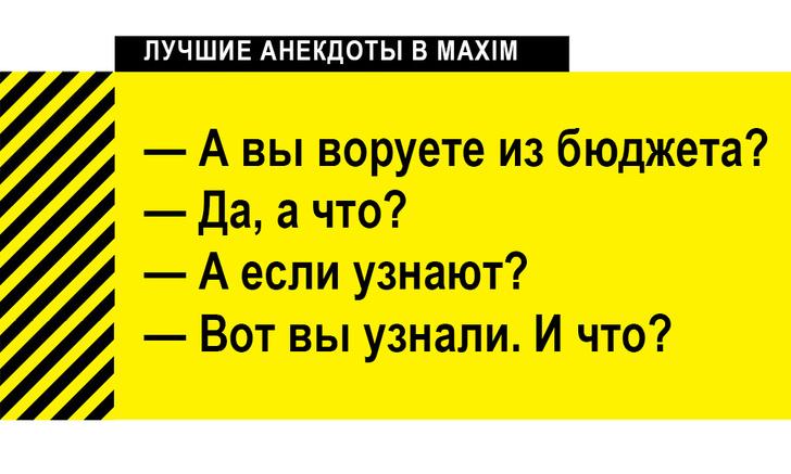 Фото №1 - Лучшие анекдоты про коррупцию