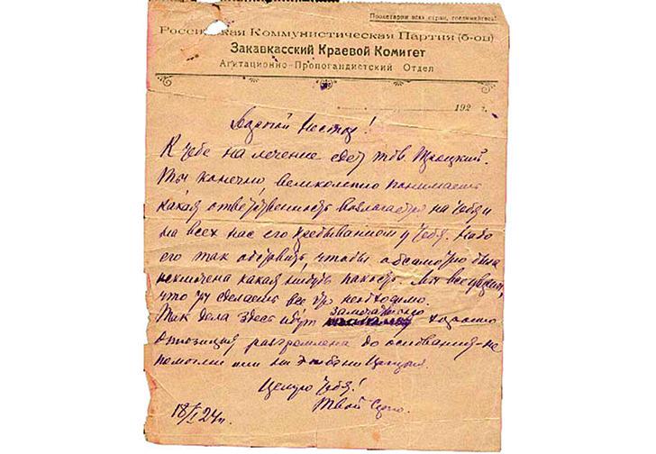 Записка Берии о револьвере, который Лаврентий решил подарить Лакобе