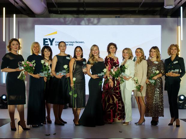 Фото №1 - Итоги конкурса EY «Деловые женщины 2019»