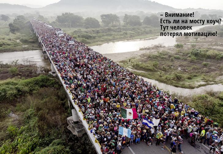 Фото №1 - История одной фотографии: мигранты на мосту между Гватемалой и Мексикой