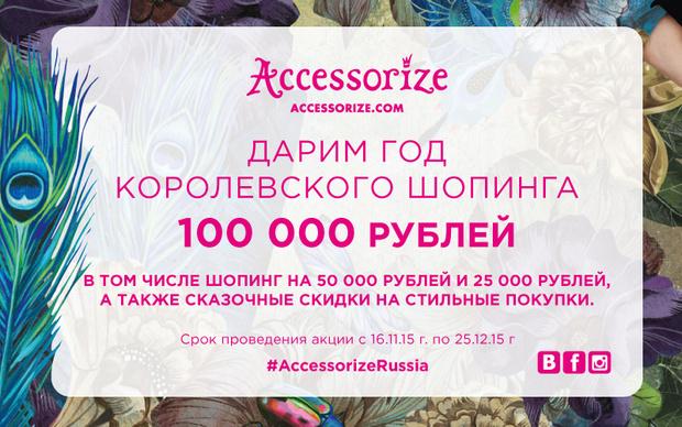 Фото №1 - Accessorize дарит новогодние подарки
