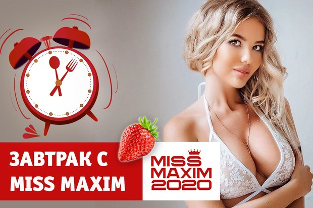 Фото №1 - «Видеозавтрак с Miss MAXIM»: Мария Автахова учит печь пирожки с капустой