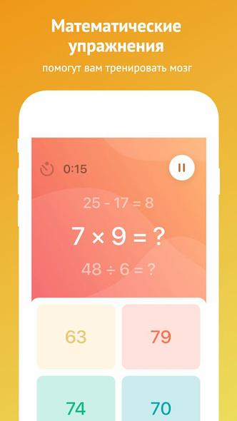 Фото №3 - Топ-5: лучшие приложения, которые заменят тебе репетитора по математике