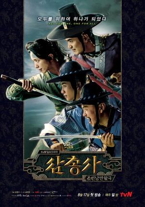 Фото №5 - Про мушкетеров и любовь: 5 трогательных корейских дорам с Чон Хэ Ином