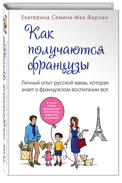 Фото №1 - Как воспитать детей по-французски?