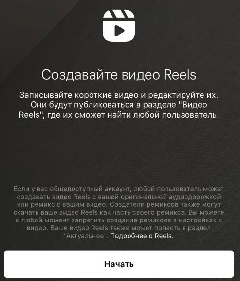 Фото №2 - Инстаграм запустил Reels в России