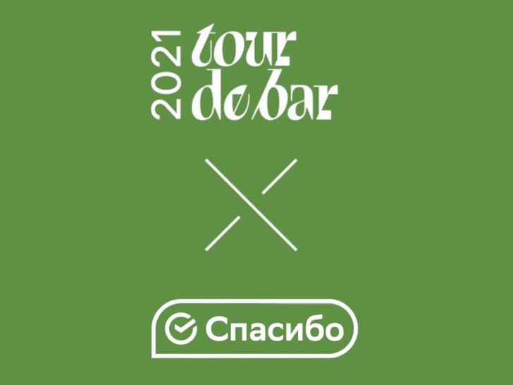 Фото №1 - BarPass: СберСпасибо стал генеральным партнером фестиваля tour de bar