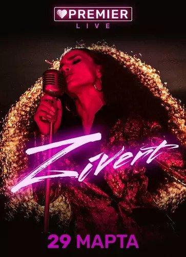 Фото №1 - Как попасть на концерт Zivert бесплатно