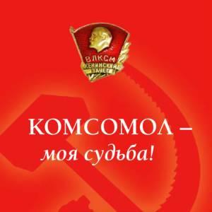 Фото №1 - Комсомольцы смотрят в прошлое